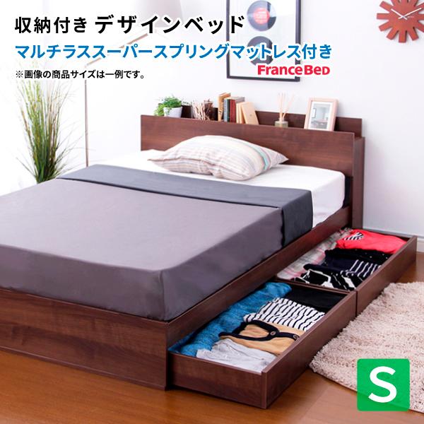 収納付きデザインベッド ショコ・ララ (シングル) (マルチラススーパースプリングマットレス付き) 収納ベッド 引き出し収納 大容量 シングルベッド マット付き 棚付き コンセント付き