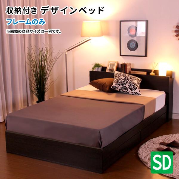 収納付きデザインベッド ソヌス (セミダブル) フレームのみ 収納ベッド 引き出し収納 大容量 セミダブルベッド ベッド本体 棚付き コンセント付き