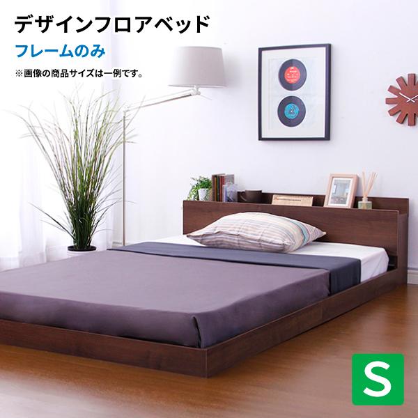 デザインフロアベッド ブルース (シングル) フレームのみ ローベッド フロアベッド ロースタイル シングルベッド ベッド本体 棚付き コンセント付き