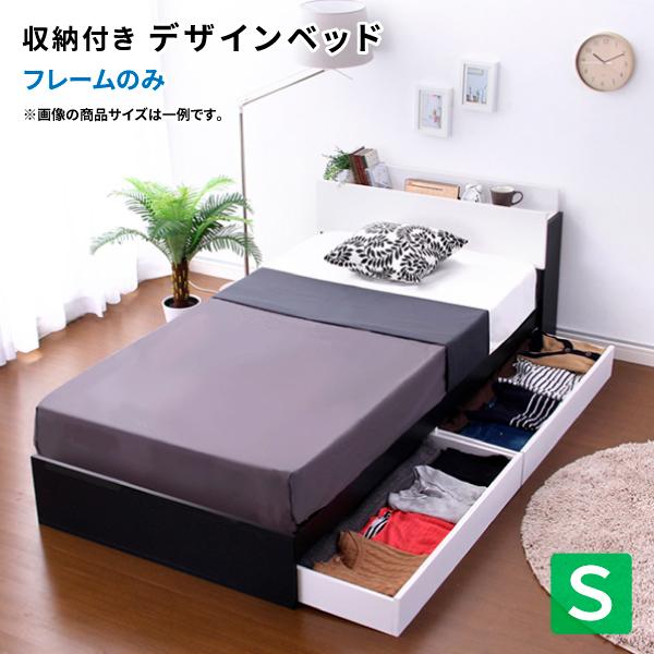 収納付きデザインベッド デュレ (シングル) フレームのみ 収納ベッド 引き出し収納 大容量 シングルベッド ベッド本体 棚付き コンセント付き