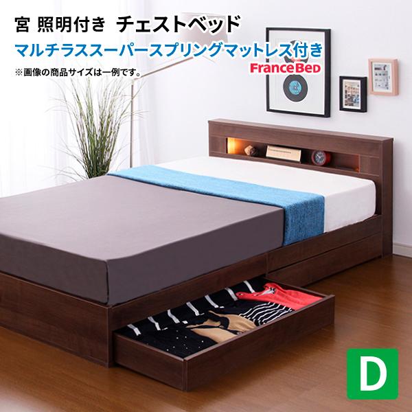 宮 照明付きチェストベッド ソムニウム (ダブル) (マルチラススーパースプリングマットレス付き) 収納ベッド 引き出し収納 大容量 ダブルベッド マット付き 棚付き コンセント付き ライト付き