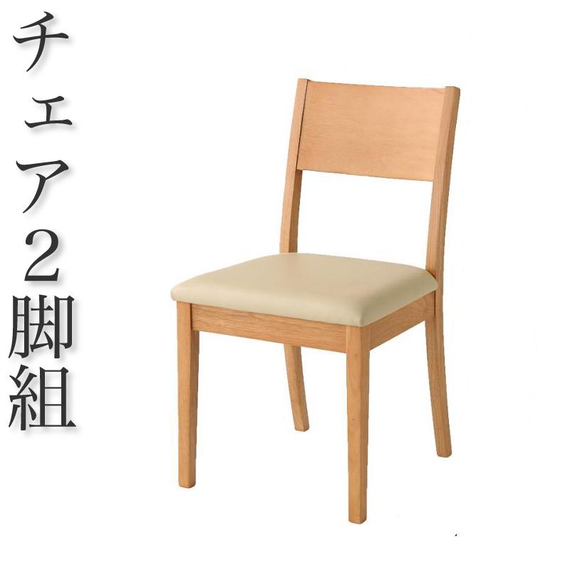 送料無料 3段階に広がる!収納ラック付きエクステンションダイニング Dream.3 チェア(2脚組) 食卓イス ダイニングチェアー 食卓椅子 040600205