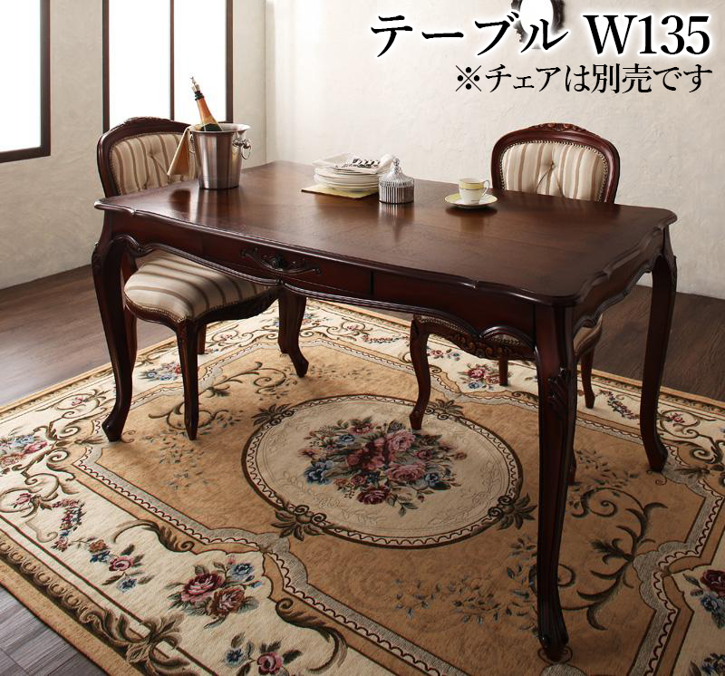 送料無料 ヨーロピアンクラシックデザイン アンティーク調ダイニング Salomone サロモーネ ダイニングテーブル単品(幅135) 食卓テーブル 040605300