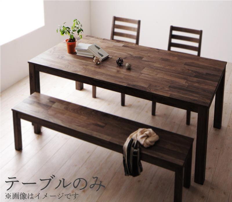 送料無料 総無垢材ダイニング Tempus テンプス テーブル単品・ウォールナット(幅160) ダイニングテーブル 食卓テーブル 040600357