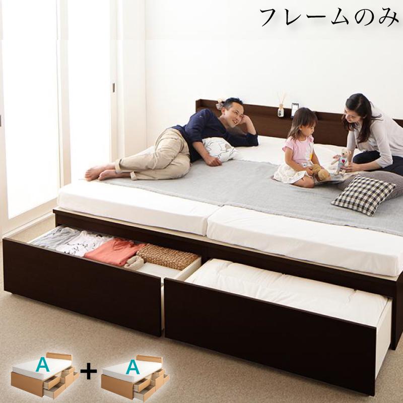 送料無料 大容量収納ベッド 親子ベッド TRACT トラクトシリーズ 【組立設置付】[A+A 鍵・ガード付き ワイドK240(SD×2)] ベッドフレームのみ 日本製 収納付きベッド 連結ベッド