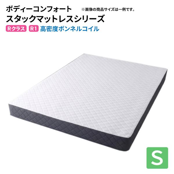 送料無料 スタックマットレス SAVVIES サヴィーズ レギュラー R1 高密度ボンネルコイル シングル ベッド用マットレス スプリングマットレス 040118935