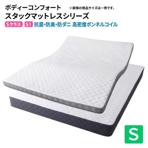 送料無料 スタックマットレス SAVVIES サヴィーズ スイート S1 抗菌・防臭・防ダニ 高密度ボンネルコイル シングル ベッド用マットレス スプリングマットレス 040118991