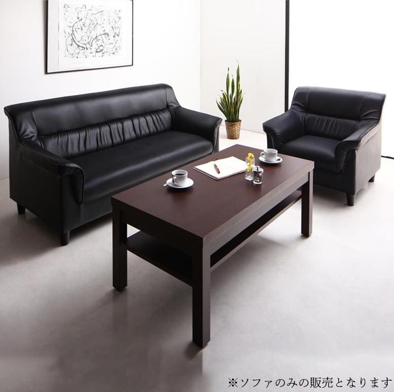 【送料無料】 重厚デザイン応接家具シリーズ Office Road オフィスロード ソファ2点セット 1P+2P 来客ソファ オフィス家具 応接セット
