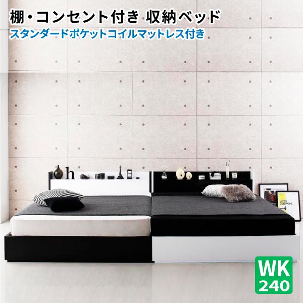 収納付きベッド ワイドK240(SD×2) 棚付き コンセント付き 大型モダンデザイン BAXTER バクスター スタンダードポケットコイルマットレス付き 大型ベッド ブラックホワイト マット付き 040117435
