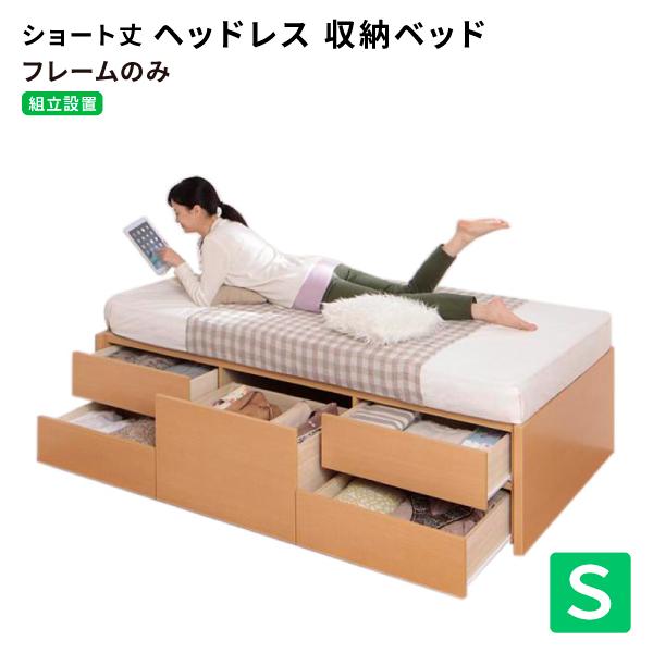 送料無料 【組立設置付き】 日本製 チェストベッド コンパクト Creacion クリージョン フレームのみ シングル 大容量収納ベッド シングルベッド 040117934