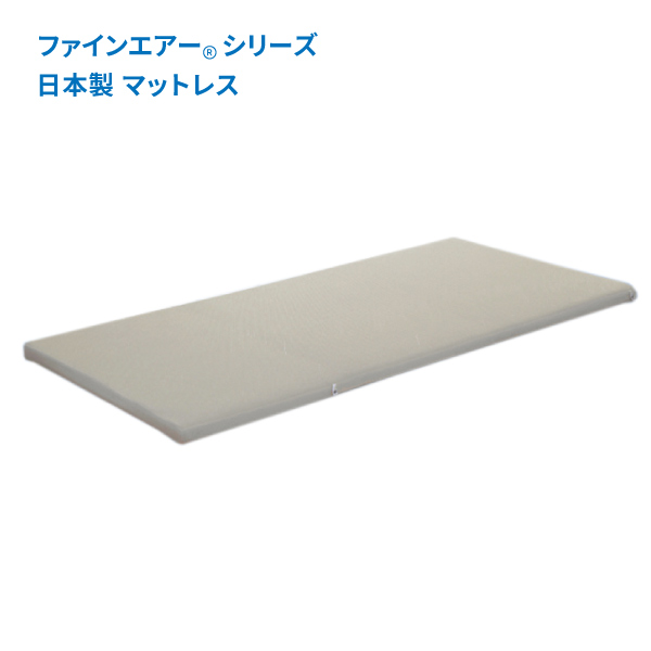 日本製 ファインエアーシリーズ(R) ファインエアーソフト 600 シングルサイズ マットレス ファインエアー シングル用に