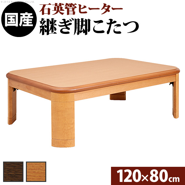 楢ラウンド折れ脚こたつテーブル リラ 120×80cm 日本製 楢 天然木 国産 角丸 折脚 継脚付 長方形