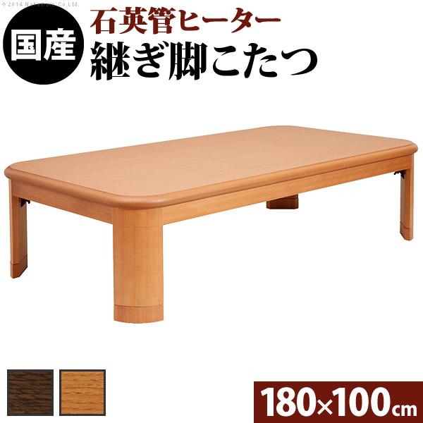 楢ラウンド折れ脚こたつテーブル リラ 180×100cm 日本製 楢 天然木 国産 角丸 折脚 継脚付 長方形