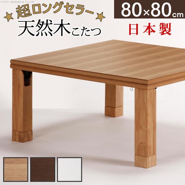 楢天然木国産折れ脚こたつテーブル ローリエ 80×80cm 日本製 完成品 楢 天然木 国産 折脚 継脚付 長方形