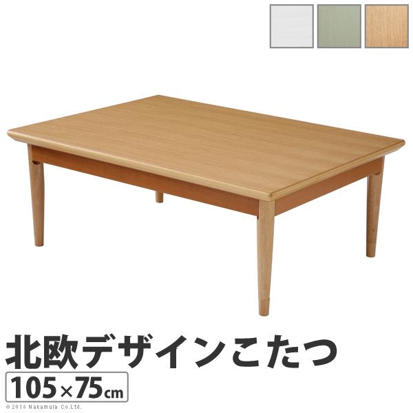 北欧デザイン コンフィ 105×75cm 継脚付 日本製 天然木 長方形 ナチュラル ブルーグリーン 継ぎ足 高さ調節