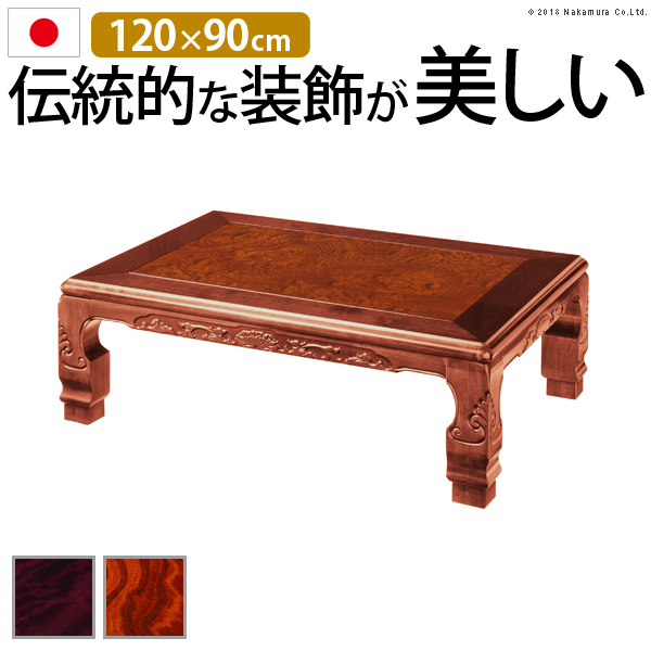 和調継脚こたつテーブル 120x90cm 家具調こたつテーブル 長方形 日本製 継ぎ脚 座卓 和風