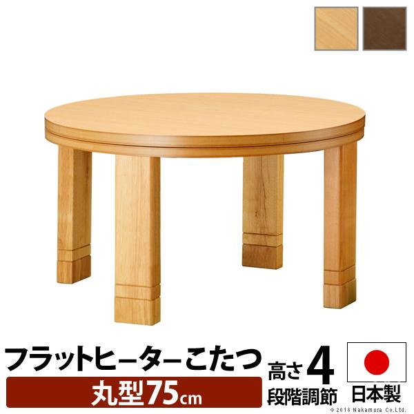 高さ4段階調節つき 天然木丸型こたつテーブル フラットロンド 径75cm 円形 フラットヒーター 日本製