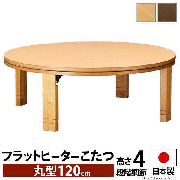 高さ4段階調節つき 天然木丸型折れ脚こたつテーブル フラットロンド 径120cm 円形 フラットヒーター 日本製