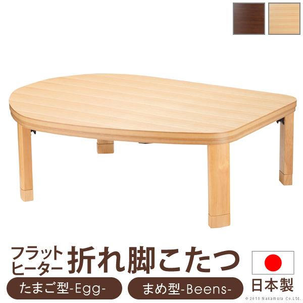 送料無料 こたつ テーブル 120x90cm 国産 おしゃれ かわいい 折脚フラットヒーターこたつ エッグ&ビーンズ ローテーブル ちゃぶ台 日本製 折りたたみ 折畳み 継ぎ脚 継ぎ足 高さ調整 省スペース コンパクト こたつテーブル ローテーブル センターテーブル 和室
