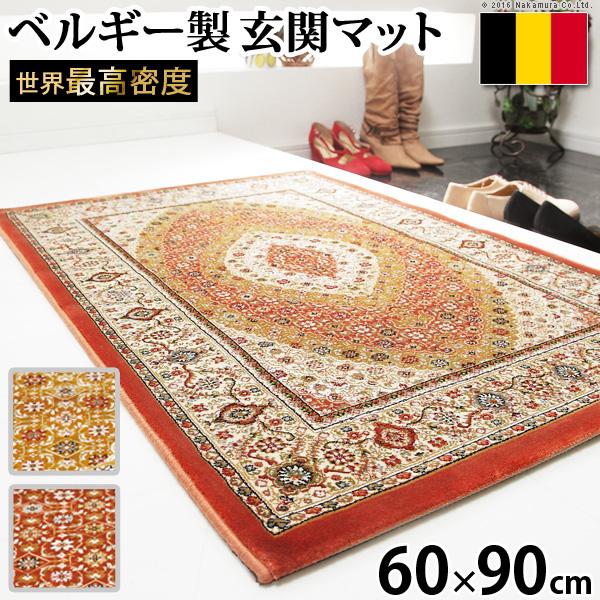 ベルギー製 世界最高密度 ウィルトン織り 玄関マット ルーヴェン 60x90cm ラグ カーペット じゅうたん