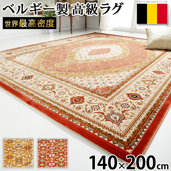 ベルギー製 世界最高密度 ウィルトン織り ラグ ルーヴェン 140x200cm ラグ カーペット じゅうたん