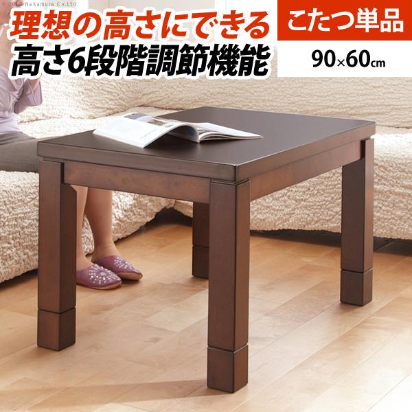 6段階に高さ調節できるダイニングこたつテーブル スクット 90x60cm こたつテーブル本体のみ 長方形 オールシーズン 継脚 継ぎ脚