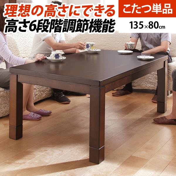 6段階に高さ調節できるダイニングこたつテーブル スクット 135x80cm こたつテーブル本体のみ 長方形 オールシーズン 継脚 継ぎ脚
