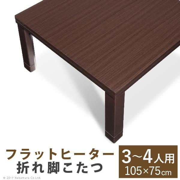 スクエアこたつテーブル バルト 単品 105x75cm 継ぎ脚 長方形 フラットヒーター 折れ脚 折り畳み