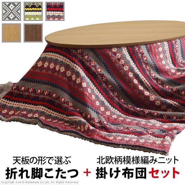 こたつ 折りたたみ 北欧 フラットヒーター折れ脚こたつ アロー +北欧柄ふんわりニットこたつ布団 2点セット セット コタツ テーブル リビングテーブル 楕円 ウォールナット センターテーブル 木製 おしゃれ