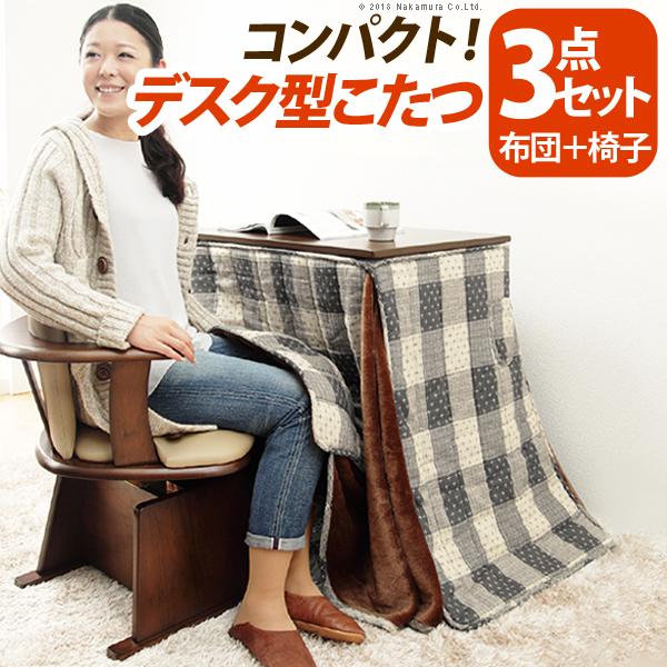 デスク型ハイタイプこたつテーブル フォート 75x50cm 3点セット(こたつテーブル本体+専用省スペースこたつテーブル布団+肘付き回転椅子1脚)ハイタイプ 一人用