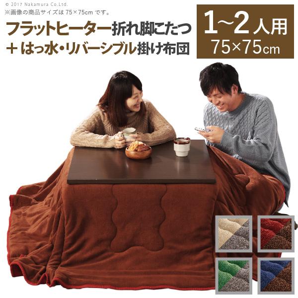 スクエアこたつテーブル バルト 75x75cm+はっ水リバーシブル省スペースこたつテーブル布団 2点セット 正方形 継ぎ脚 折り畳み