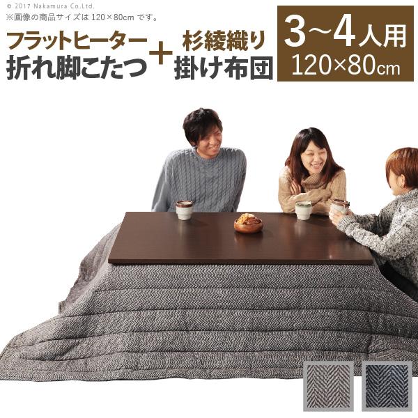 スクエアこたつテーブル バルト 120x80cm+ヘリンボーン織こたつテーブル布団 2点セット 長方形 継ぎ脚 折り畳み
