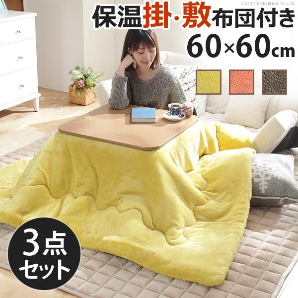 フラットヒーター折れ脚こたつテーブル フラットモリス 60x60cm+保温綿入り掛こたつテーブル布団無地+撥水フランネル敷布団 3点セット 正方形 折り畳み