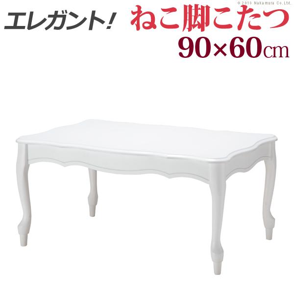 こたつ 猫脚 長方形 ねこ脚こたつテーブル フローラ 90x60cm 継ぎ脚 白 ホワイト テーブル おしゃれ エレガント ガーリー 姫系 フレンチカントリー 洋こたつ 可愛い 暖房器具