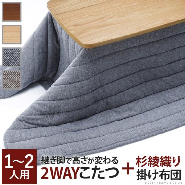 こたつ 2way 長方形 ソファに合わせて使える2WAYこたつ スノーミー 120x60cm+ヘリンボーン織こたつ布団 2点セット テーブル 2way ソファ 継ぎ脚 高さ調節 木製 おしゃれ 北欧 120
