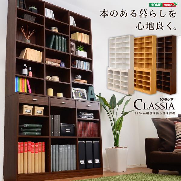 120cm幅引き出し付きハイタイプ本棚 クラシア ワイド本棚 大容量ラック 幅120 壁面収納 書斎用 本収納