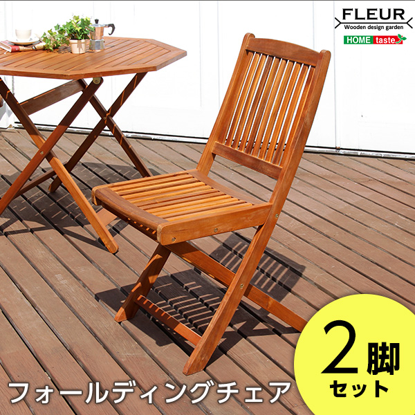 アジアン カフェ風 テラス FLEURシリーズ フォールディングチェア2脚セット ガーデンテーブル チェア アジアン カフェ風 テラス 木製チェア