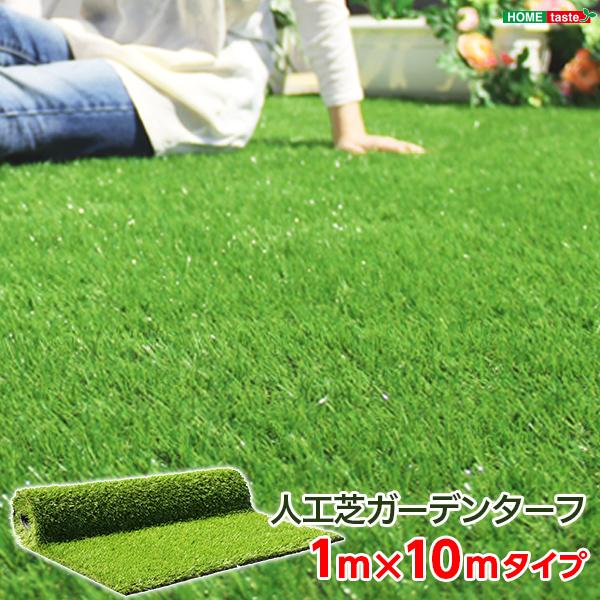 人工芝ガーデンターフ アーティ (1mx10mロールタイプ) 人工芝 ロール ガーデニング リアル バルコニー テラス 庭 屋上緑化