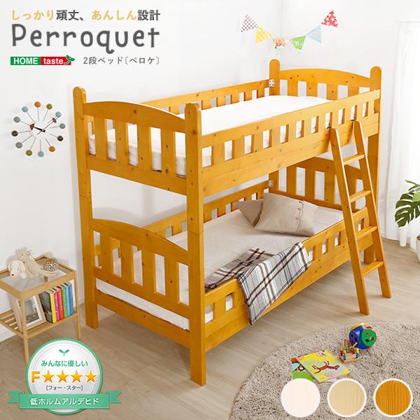 選べる3カラーの2段ベッド ペロケ 二段ベッド すのこ 省スペース シングル 子供部屋 子供用 木製ベッド シングルベッド