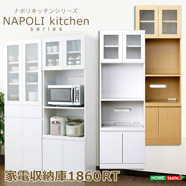 ナポリキッチンシリーズ 家電収納庫 キッチン収納 レンジ台 レンジボード 幅60 レンジラック