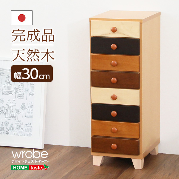 ローブシリーズ 8段タワーチェスト(幅30cm) 北欧 ナチュラル 木製 完成品 チェスト 雑貨収納 衣類収納