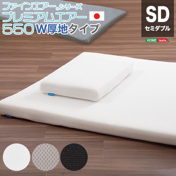 日本製 ファインエアー(R)シリーズ プレミアムエアー(スタンダード550[W厚地タイプ])セミダブル マットレス セミダブル用 高反発 ベッドマット 床ずれ防止 布団寝具用に
