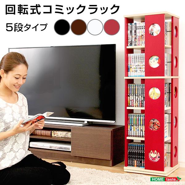回転コミックラック(5段タイプ) 本棚 回転 子供部屋 回転ブックラック 回転式本棚