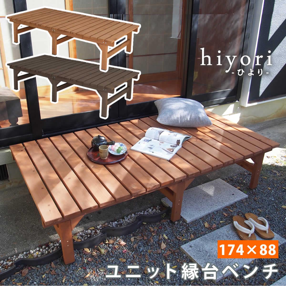 ユニット縁台ベンチ ひより 174×88 単品 ウッドデッキ 簡単組立 椅子 縁側 DIY 木製 天然木 庭 ベランダ マンション おしゃれ ガーデン 屋外 家具 ライトブラウン ダークブラウン アウトドアリビング ベンチ 木製縁台