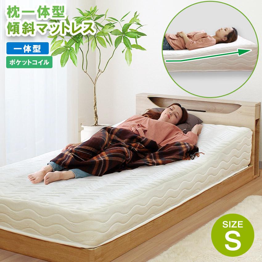マットレスのみ 傾斜型枕を一体型にしたポケットコイルマットレス 傾斜枕 一体型 ポケットコイルマットレス 体圧分散 送料無料 シングルサイズ ベッドマット ベットマット シンプル 斜め