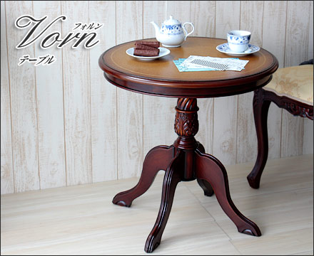 送料無料 テーブル ラウンドテーブル 木製テーブル カフェテーブル コーヒーテーブル サイドテーブル フォルン アンティーク 天然木 エレガント 高級感 おしゃれ