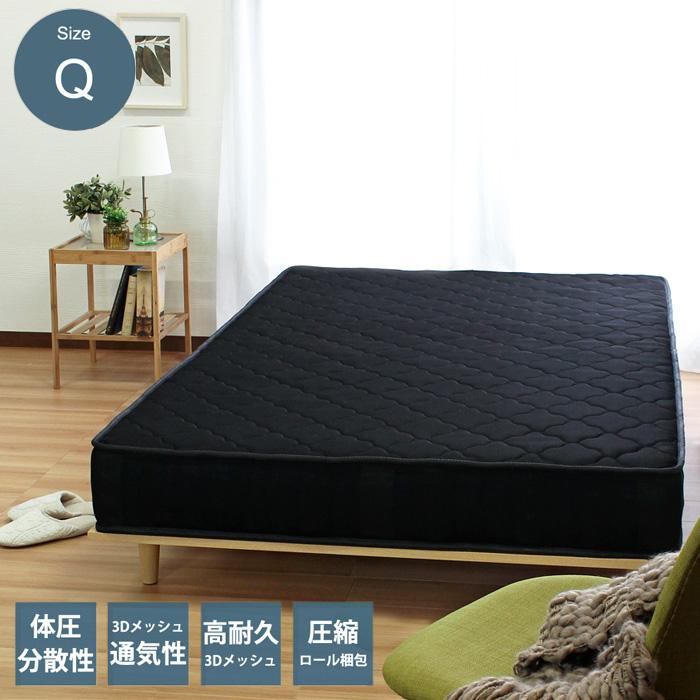 送料無料 クイーン マットレス ベッドマット ベットマット mono 3Dメッシュ ポケットコイルマットレス クイーンサイズ ブラック 黒 シンプル おしゃれ