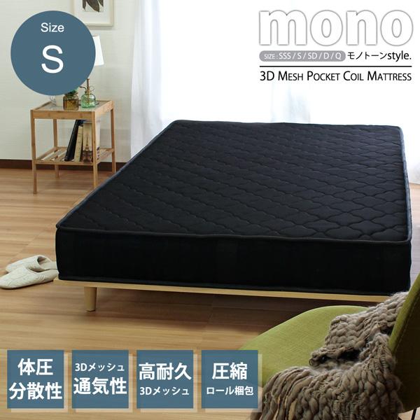 送料無料 シングル マットレス ベッドマット ベットマット mono 3Dメッシュ ポケットコイルマットレス シングルサイズ ブラック 黒 シンプル おしゃれ