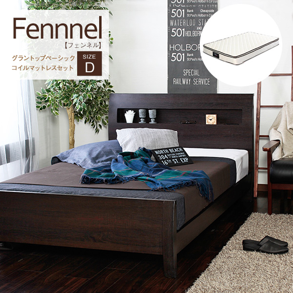 送料無料 ダブルベッド ベッドフレーム マットレス 棚付き コンセント付き 高さ調整 すのこベッド グラントップベーシックマットレス付き ダブルサイズ フェンネル3 木製 ダークブラウン 高級感 ベット おしゃれ モダン 北欧 一人暮らし