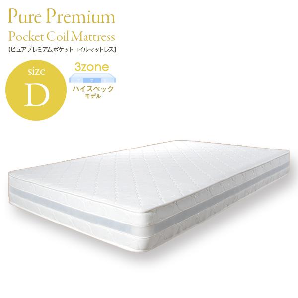 送料無料 ダブル マットレス ピュアプレミアムポケットコイルマットレス スモールセミダブルサイズ ベッドマットレス ベットマットレス ベッドマット ベットマット おしゃれ